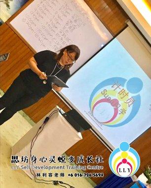 马来西亚 柔佛 新山讲习班 思坊讲习班 林利容老师 思坊身心灵蜕变成长社 10th April 2018 Malaysia Johor Bahru LLY Self Development Training Centre A07-12