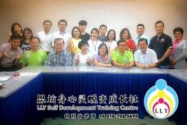 马来西亚 柔佛 新山讲习班 思坊讲习班 林利容老师 思坊身心灵蜕变成长社 Malaysia Johor Bahru LLY Self Development Training Centre A06-09