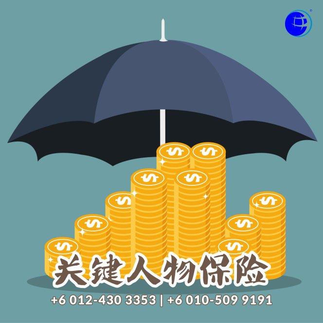 马来西亚 柔佛 峇株巴辖 关键人物保险 公司财务保障 债务 生意开支 生活开支 保险服务 Agensi Pekerjaan Unilink Prospects Sdn Bhd A01