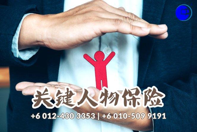 马来西亚 柔佛 峇株巴辖 关键人物保险 公司财务保障 债务 生意开支 生活开支 保险服务 Agensi Pekerjaan Unilink Prospects Sdn Bhd A02