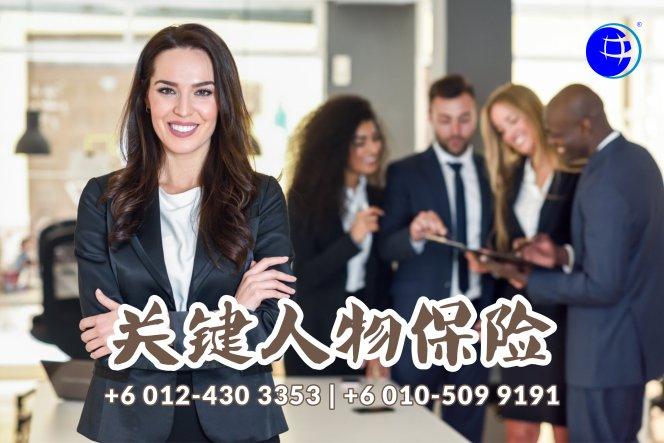 马来西亚 柔佛 峇株巴辖 关键人物保险 公司财务保障 债务 生意开支 生活开支 保险服务 Agensi Pekerjaan Unilink Prospects Sdn Bhd A03