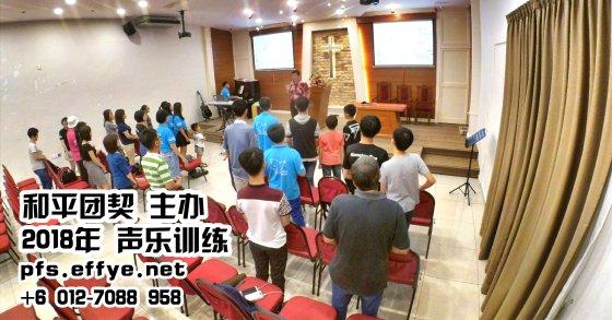 苏雅喜乐堂 和平团契 少年团 唱诗歌训练 声乐训练 3月 2018年 第一次 峇株巴辖 柔佛 马来西亚 邹裕良老师 A01-00