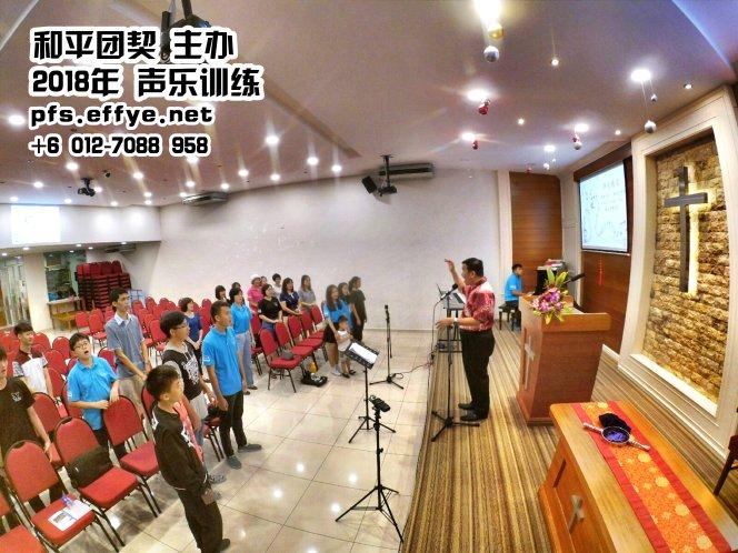 苏雅喜乐堂 和平团契 少年团 唱诗歌训练 声乐训练 3月 2018年 第一次 峇株巴辖 柔佛 马来西亚 邹裕良老师 A01-02
