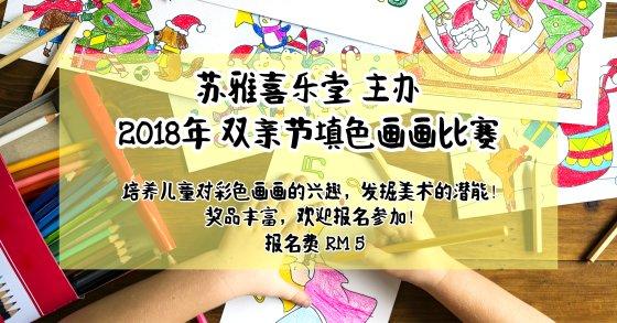 Batu Pahat Gereja Joy Soga Colouring Contest 苏雅喜乐堂 主办 2018年 峇株巴辖 儿童填色画画比赛 培养儿童对彩色画画的兴趣 发掘美术的潜能 A00