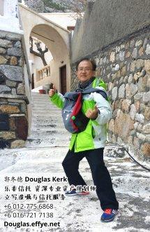 Douglas Kerk 郭冬德 乐委信托 资深专业资产规划师 - 立写遗嘱与信托服务 峇株巴辖 及 居銮 柔佛 马来西亚 资产管理 PA03-43