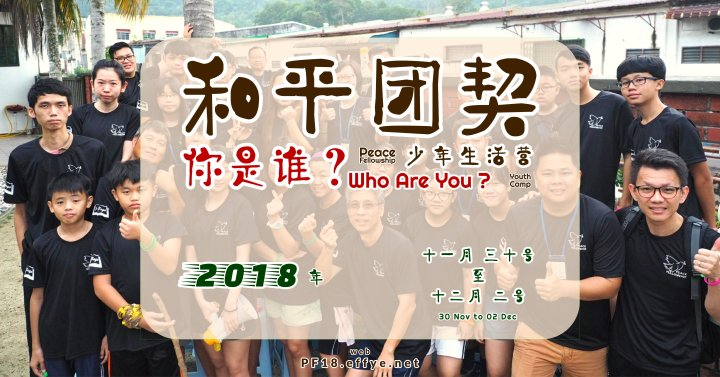 和平团契少年生活营 2018 你是谁 认识你自己 Peace Fellowship Youth Camp 2018 Who Are You Know Yourself A00