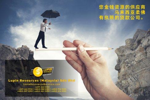 柔佛有执照的贷款公司 Lupin Resources Malaysia SDN BHD 您金钱资源的供应商 古来 柔佛 马来西亚 个人贷款 商业贷款 低利息抵押代款 经济 A01-14