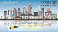 柔佛有执照的贷款公司 Lupin Resources Malaysia SDN BHD 您金钱资源的供应商 古来 柔佛 马来西亚 个人贷款 商业贷款 低利息抵押代款 经济 A01-21