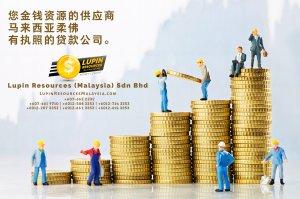 柔佛有执照的贷款公司 Lupin Resources Malaysia SDN BHD 您金钱资源的供应商 古来 柔佛 马来西亚 个人贷款 商业贷款 低利息抵押代款 经济 A01-24