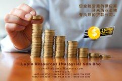 柔佛有执照的贷款公司 Lupin Resources Malaysia SDN BHD 您金钱资源的供应商 古来 柔佛 马来西亚 个人贷款 商业贷款 低利息抵押代款 经济 A01-26