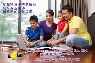 柔佛有执照的贷款公司 Lupin Resources Malaysia SDN BHD 您金钱资源的供应商 古来 柔佛 马来西亚 个人贷款 商业贷款 低利息抵押代款 经济 A01-28