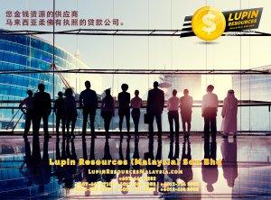 柔佛有执照的贷款公司 Lupin Resources Malaysia SDN BHD 您金钱资源的供应商 古来 柔佛 马来西亚 个人贷款 商业贷款 低利息抵押代款 经济 A01-39