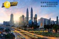 柔佛有执照的贷款公司 Lupin Resources Malaysia SDN BHD 您金钱资源的供应商 古来 柔佛 马来西亚 个人贷款 商业贷款 低利息抵押代款 经济 A01-54
