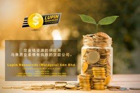 柔佛有执照的贷款公司 Lupin Resources Malaysia SDN BHD 您金钱资源的供应商 古来 柔佛 马来西亚 个人贷款 商业贷款 低利息抵押代款 经济 A01-65