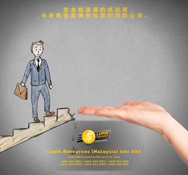 柔佛有执照的贷款公司 Lupin Resources Malaysia SDN BHD 您金钱资源的供应商 古来 柔佛 马来西亚 个人贷款 商业贷款 低利息抵押代款 经济 A01-09