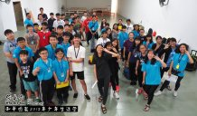 Peace Fellowship Youth Camp 2018 Who Are You 和平团契 2018 年少年生活营 你是谁 A001-003
