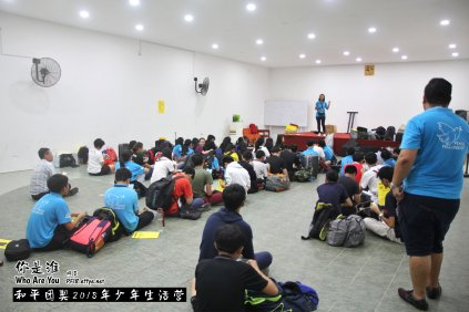 Peace Fellowship Youth Camp 2018 Who Are You 和平团契 2018 年少年生活营 你是谁 A001-016