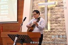 《我歌颂祢》15 Mar 19 (星期五) - 陈文杰老师 - 领唱诗歌、唱诗赞美 讲座与训练会。和平团契 Peace Fellowship A013