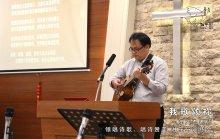 《我歌颂祢》15 Mar 19 (星期五) - 陈文杰老师 - 领唱诗歌、唱诗赞美 讲座与训练会。和平团契 Peace Fellowship A014