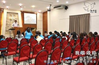 《我歌颂祢》15 Mar 19 (星期五) - 陈文杰老师 - 领唱诗歌、唱诗赞美 讲座与训练会。和平团契 Peace Fellowship A004