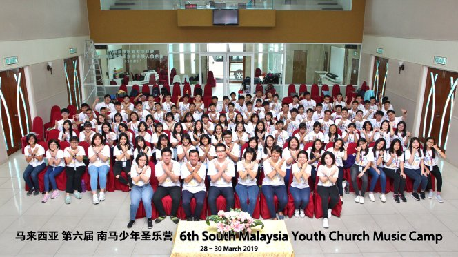 马来西亚 第六届 南马少年圣乐营 6th South Malaysia Youth Church Music Camp A01-002