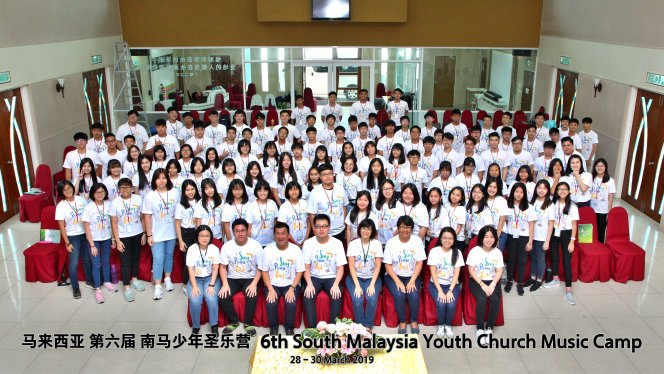 马来西亚 第六届 南马少年圣乐营 6th South Malaysia Youth Church Music Camp A01-003
