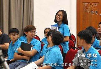 我歌颂祢2-陈文杰老师-领唱诗歌-唱诗赞美-讲座与训练会-Johor Batu Pahat 和平团契 少年团聚会-Peace Fellowship A01-18
