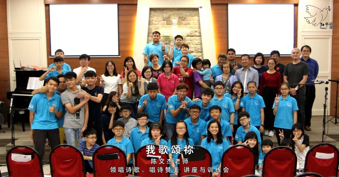 我歌颂祢2-陈文杰老师-领唱诗歌-唱诗赞美-讲座与训练会-Johor Batu Pahat 和平团契 少年团聚会-Peace Fellowship A00-01