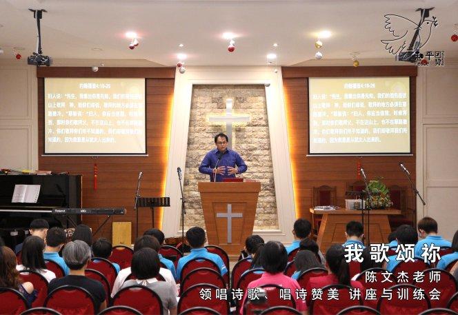我歌颂祢2-陈文杰老师-领唱诗歌-唱诗赞美-讲座与训练会-Johor Batu Pahat 和平团契 少年团聚会-Peace Fellowship A01-07