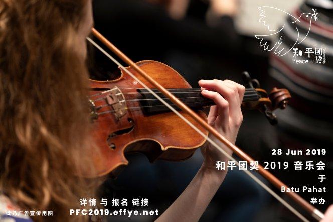 峇株巴辖 音乐会 和平团契 少年团 2019 音乐会 2019年 6月 28日 钢琴 吉他 小提琴 大提琴 古筝 独唱 Peace Fellowship 2019 Concert at Batu Pahat Piana Guitar Violin Cello GuZheng Singing A005