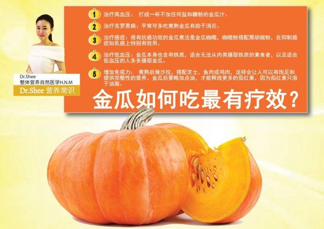 金瓜的好处可分为三大类,即能抗癌,對高血压病患以及腸病患者皆有好处。