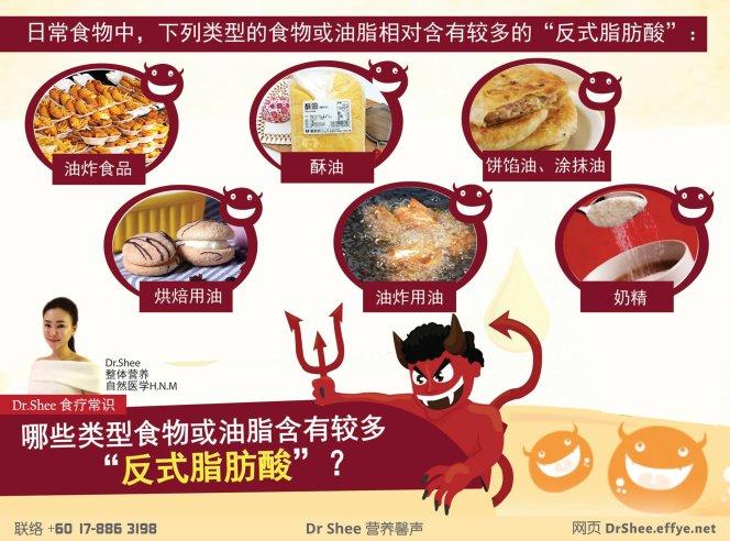 Dr.Shee 营养知识 什么是反式脂肪酸 Dr Shee 徐悦馨博士 整体营养自然医学 A01