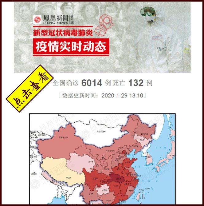 中国对抗武汉肺炎疫情在中国区域的一些录影视频 China Virus China fights Wuhan Virus Wuhan pneumonia epidemic 003