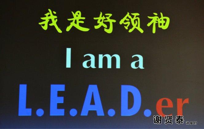 谢贤泰 2020小小领袖营 我是好领袖 I am A Leader SJKC Chung Hwa Presbyterian Muar Johor Malaysia 麻坡小学领袖培训 A006