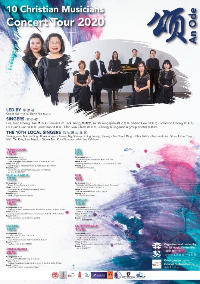 鲍以灵 叶洁芝 马来西亚 十人基督徒音乐家巡回音乐会 Elaine Pao Cecilia Yap Malaysia 10 Young Christian Musicians Tour Year 2020 A01