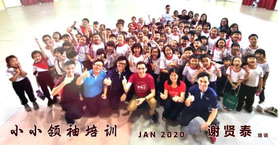 谢贤泰 2020 谢贤泰老师培训 马威华小 小小领袖培训 启发你的思考 挖掘你的潜能 SJKC MAWAI Kota Tinggi Johor Malaysia A00