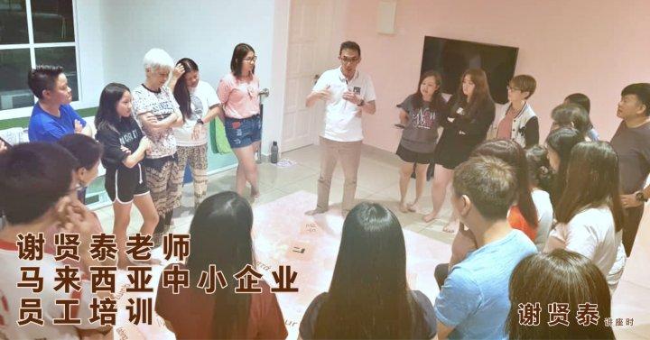 谢贤泰老师 谢贤泰讲师 马来西亚 中小企业员工培训 中小型企业员工培训 员工团队培训 凝聚力培训 合作能力培训 A00