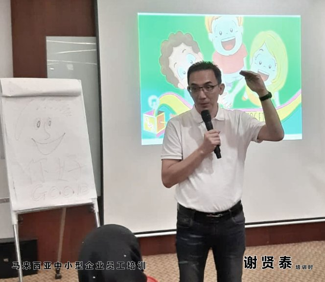 谢贤泰老师 谢贤泰讲师 马来西亚 中小型企业员工培训 中小型企业员工训练 员工团队培训 凝聚力培训 合作能力培训 A09