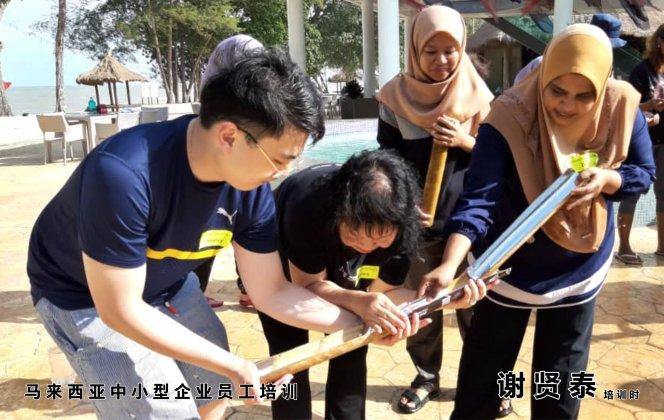 谢贤泰老师 谢贤泰讲师 马来西亚 中小型企业员工培训 中小型企业员工训练 员工团队培训 凝聚力培训 合作能力培训 A10