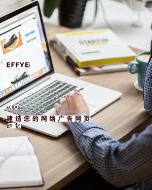 Effye Media 马来西亚网络广告 马来西亚网站设计 马来西亚媒体教育 B01-01 王家豪 Raymond Ong