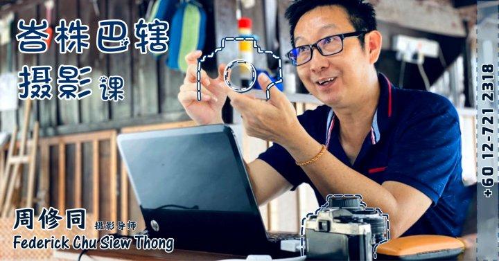 峇株巴辖摄影课摄影课程 马来西亚摄影老师 全职摄影人 摄影师 摄影导师 摄影指导 Federick Chu Siew Thong Malaysia Photographer Instructor D00