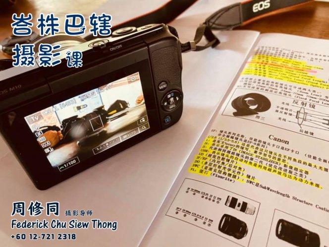 峇株巴辖摄影课摄影课程 马来西亚摄影老师 全职摄影人 摄影师 摄影导师 摄影指导 Federick Chu Siew Thong Malaysia Photographer Instructor D11