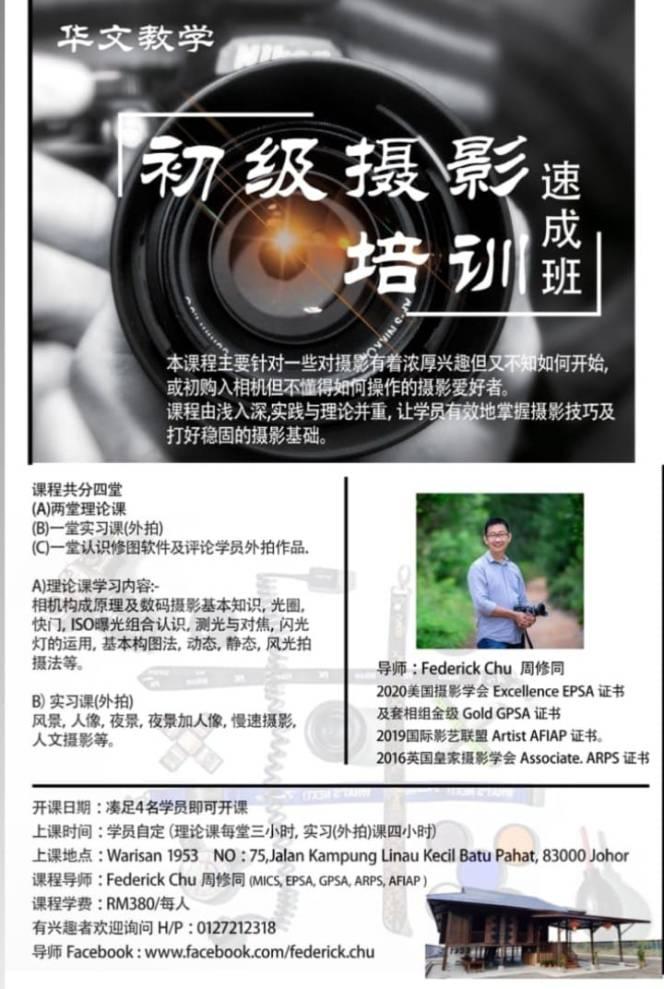 摄影课程 马来西亚摄影老师 全职摄影人 摄影师 摄影导师 摄影指导 Federick Chu Siew Thong Malaysia Photographer Instructor D01