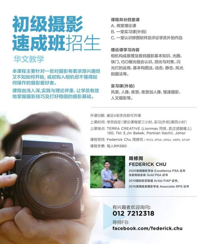 摄影课程 马来西亚摄影老师 全职摄影人 摄影师 摄影导师 摄影指导 Federick Chu Siew Thong Malaysia Photographer Instructor D02