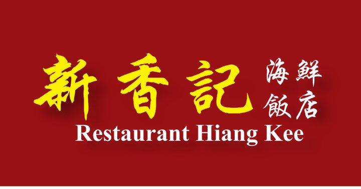 新香记海鲜饭店 Restaurant Hiang Kee 柔佛新山 特制的 四大名蟹 美味佳肴 A00