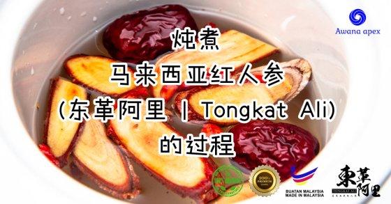 东革阿里的过程 炖煮Tongkat Ali 的过程 纯天然有机绿色植物 Awana Apex Manufacturer A000