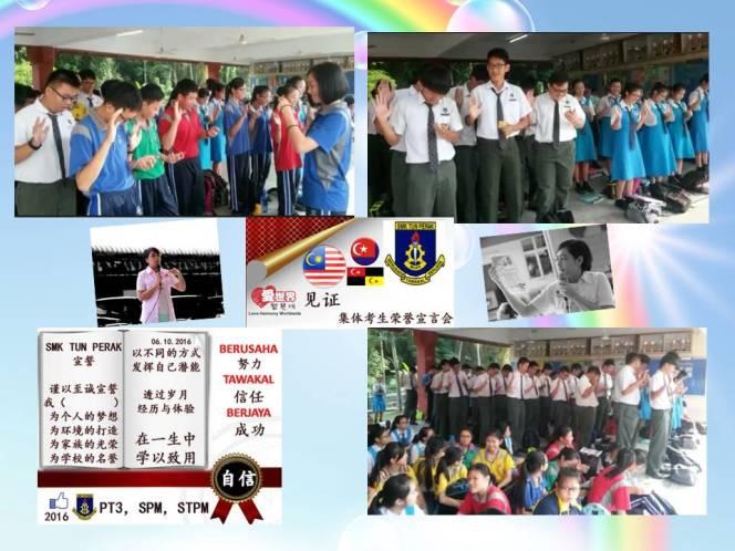 愛世界智慧坊 马来西亚 自我管理培训教育机构 麻坡 柔佛 B01