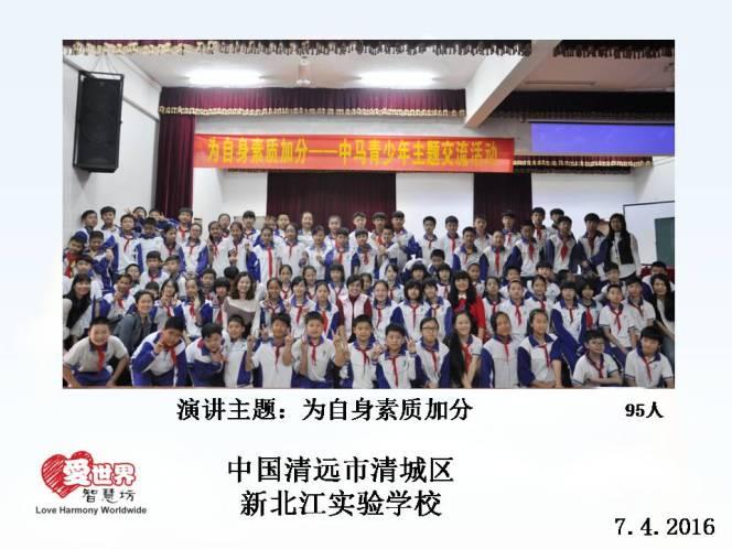 愛世界智慧坊 马来西亚 自我管理培训教育机构 麻坡 柔佛 B03