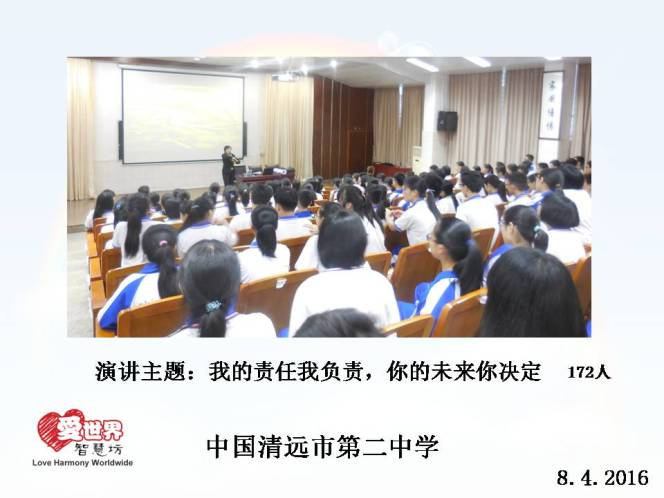愛世界智慧坊 马来西亚 自我管理培训教育机构 麻坡 柔佛 B04