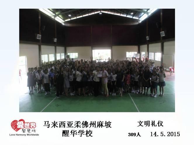 愛世界智慧坊 马来西亚 自我管理培训教育机构 麻坡 柔佛 B10
